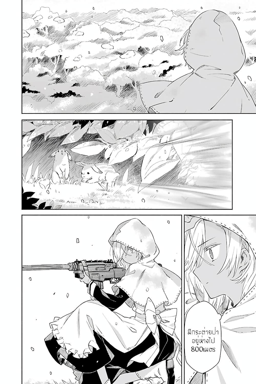 อ่านการ์ตูน Tabi to Gohan to Shuumatsu Sekai ตอนที่ 6 หน้าที่ 8