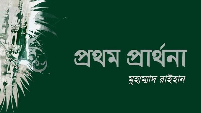 প্রথম প্রার্থনা। মুহাম্মাদ রাইহান