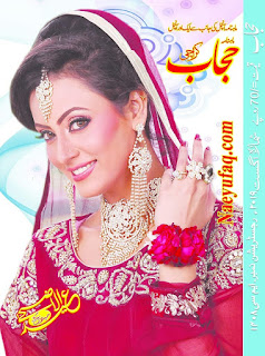 Hijab Digest August 2019 Pdf Free Download and Read Online