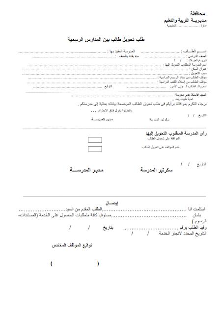 نقل طالب من مدرسة لأخرى بالنسبة للمدارس الحكومية والخاصة عن طريق البوابة التعليمية بتاريخ 18/8/2019