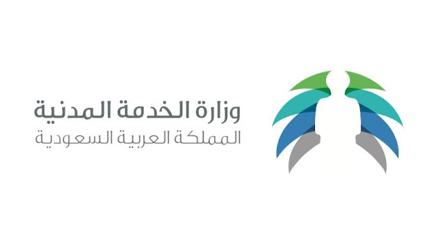 خدمة توثيق وزارة الخدمة المدنية
