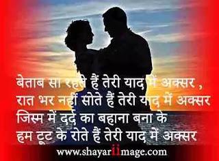 Sad Shayari with images in Hindi sms