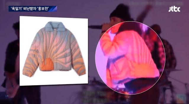 Chaqueta usada por Justin Bieber, que tenía un diseño similar a la bandera del sol naciente