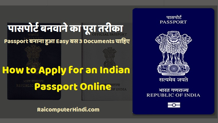 How to Apply for an Indian Passport Online