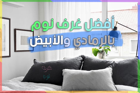 غرف نوم ابيض ورمادي
