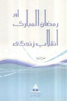 Ramzan-Ul-Mubarak-aur-Inqilab-e-Zindagi-PDF-free-download