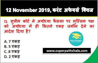 Daily Current Affairs Quiz in Hindi 12 November 2019