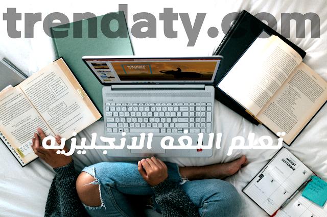 افضل 8 تطبيقات لتعلم اللغة الانجليزية بسهولة، 6 نصائح ذهبيه لتعلم اللغة الانجليزية
