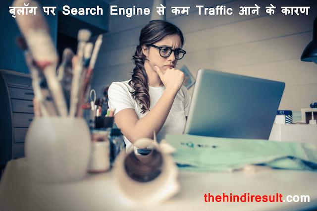 ब्लॉग पर सर्च इंजन से कम ट्रैफिक आने का कारण