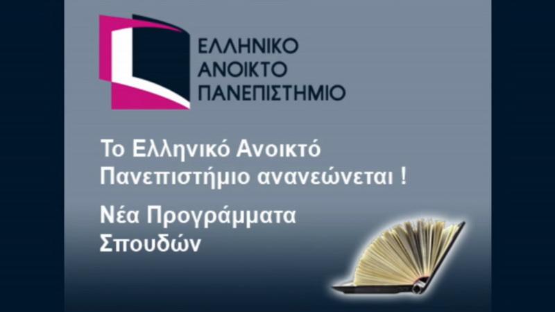 Νέα Προγράμματα Μεταπτυχιακών Σπουδών από το Ελληνικό Ανοικτό Πανεπιστήμιο