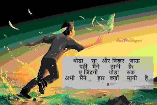 Sad Pic Shayari for Lover