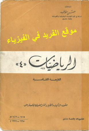 تحميل كتاب الرياضيات المسلية pdf مجانا