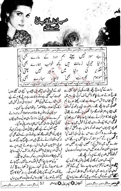 Free online reading Meri raat ka charagh novel by Talhat Nizami