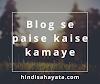 Blog se paise kaise kamaye(5 best tarika) in 2020