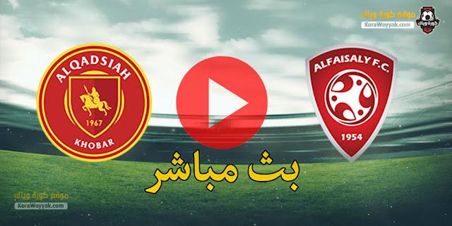 نتيجة مباراة الفيصلي والقادسية اليوم 14 يناير 2021 في الدوري السعودي