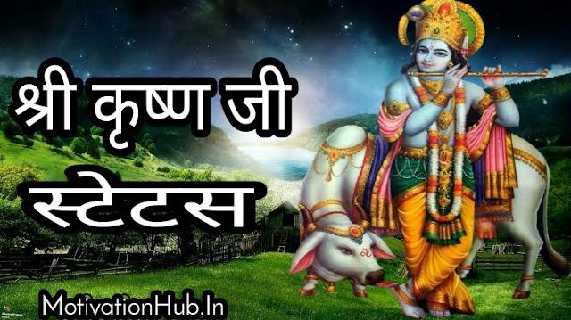 Shree Krishna Status in hindi