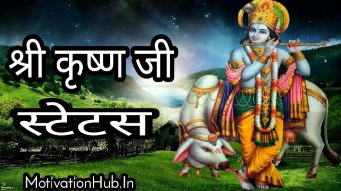 Krishna Status In Hindi 2021| Laddu Gopal Status In Hindi