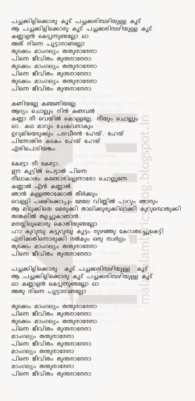 Malayalam Lyrics Blog: Pachakkilikkoru Koodu (mangalym