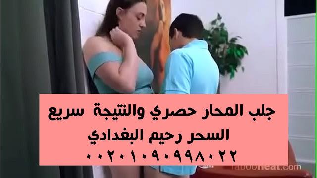 جلب و تهييج االمحارم الام الاخت لجنس الساحر رحيم البغدادي 00201090998022