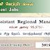 Assistant Regional Manager - தேயிலை சிறு தோட்ட சொந்தக்காரர் அதிகாரசபை