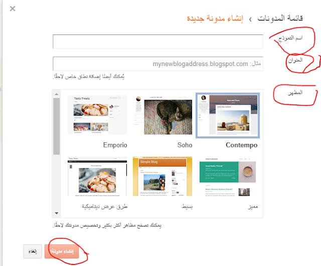 طريقة انشاء مدونة بلوجر / حذف مدونة بلوجر