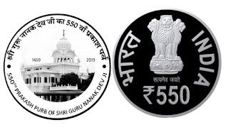 550-coin-on-guru-govind-singh-anniversiry