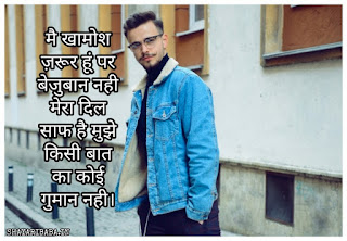 LATEST ATTITUDE SHAYARI IN HINDI एटीट्यूड शायरी हिंदी में