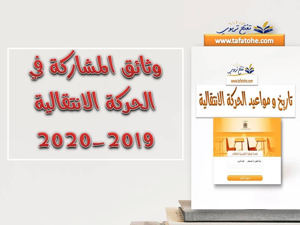 وثائق المشاركة في الحركة الانتقالية 2019-2020