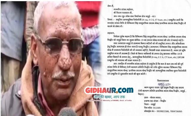 गिद्धौर PHC में अत्याधुनिक पैथोलॉजी सुविधा के लिए पूर्व प्रमुख ने सांसद से की मांग, लिखा पत्र