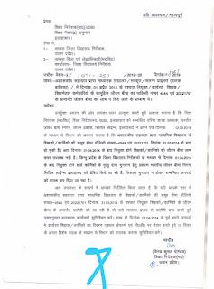 सामूहिक बीमा योजना (group insurance scheme) कटौती बंद करने का शासनादेश जारी,01 अप्रैल 2014 से नियुक्त शिक्षकों की बंद होगी कटौती