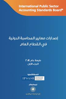 في القطاع العام مترجم عربي 2014 -معايير المحاسبة الدولية