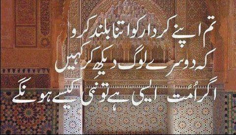 Quotes urdu islamic quotes hadith in urdu - Wallpaper urdu poetry islamic ...