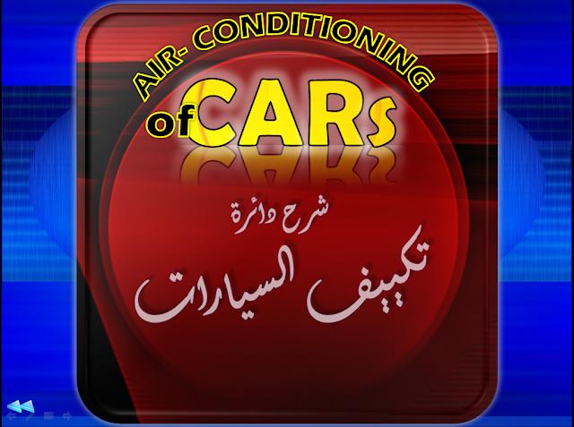 3 - كتاب شرح دائرة تكييف السيارة pdf