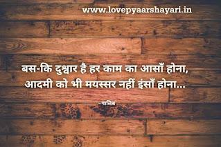 Sad ghalib shayari on love