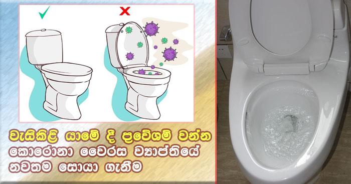 https://www.gossiplanka.com/2020/06/corona-spread-in-toilet.html