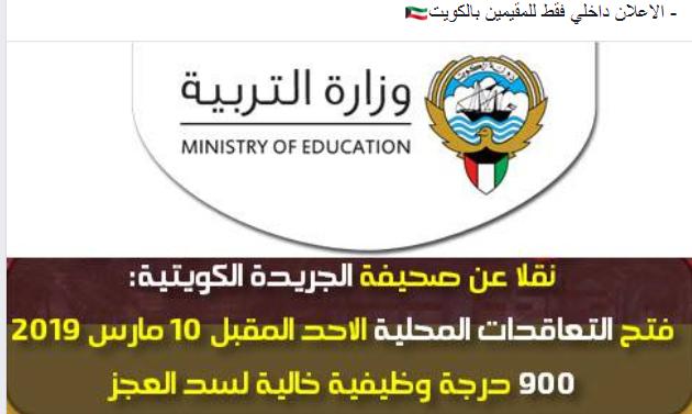 التفاصيل الكاملة عن مسابقة وزارة التربية الكويتية معلمين من الجنسين للعام الدراسي 2019-2020