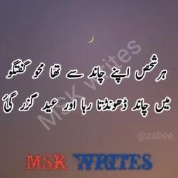 Poetry On Eid Ul Fitr In Urdu