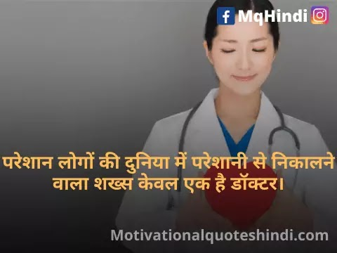 Happy Doctors Day Quotes In Hindi
