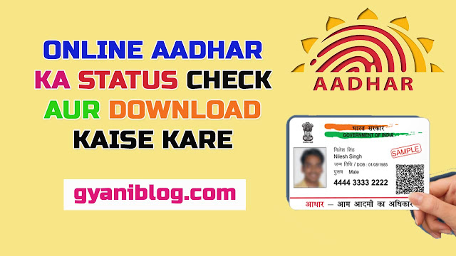 Online Aadhar Card Ka Status, Aadhar Download, Aadhar Card