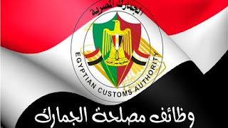 اعلان وظائف مصلحة الجمارك المصرية للمؤهلات العليا - تعرف على الشروط