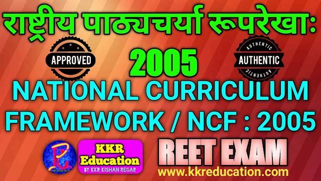 राष्ट्रीय पाठ्यचर्या रूपरेखा : 2005  - NATIONAL CURRICULUM FRAMEWORK / NCF : 2005