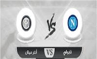 موعد مبارة نابولي وانتر ميلان بالدوري الايطالي وترتيب الفريقين