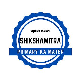 Primary Ka Master ( प्राइमरी का मास्टर )   Basic Shiksha News   Uptet News   SHIKSHAMITRA