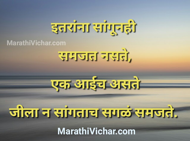 heart touching poem on mother in marathi