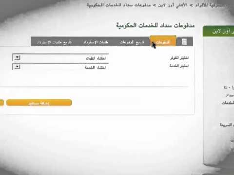 طريقة سداد البريد السعودي عن طريق الاهلي