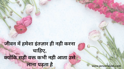 Thought Hindi Quotes 2019
