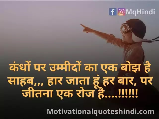 Destiny Quotes In Hindi