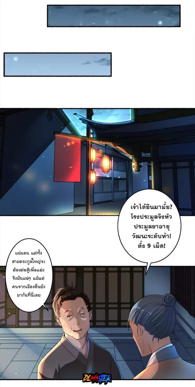The Peerless Concubine - หน้า 16