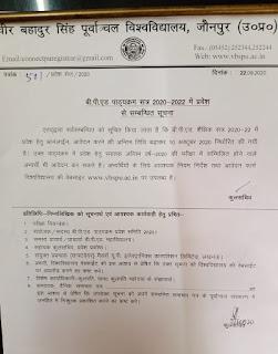 बीपीएड प्रवेश परीक्षा आवेदन करने की तिथि बढ़ी | #NayaSaberaNetwork