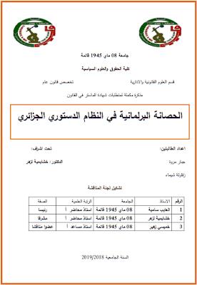 مذكرة ماستر: الحصانة البرلمانية في النظام الدستوري الجزائري PDF